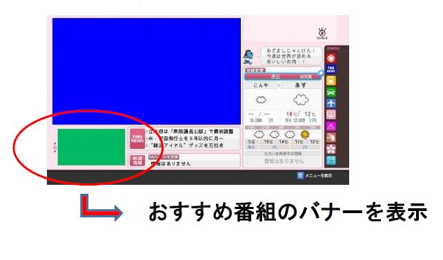 フジテレビレコメンド2101.png