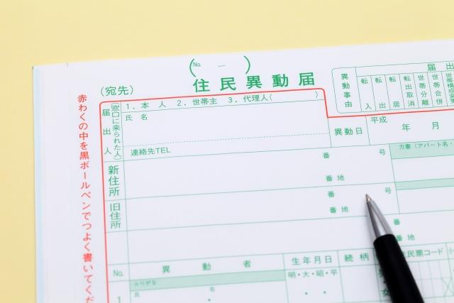 住民異動届.jpg