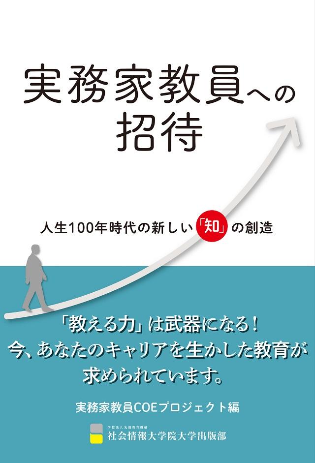 実務家教員への招待_表紙.jpg