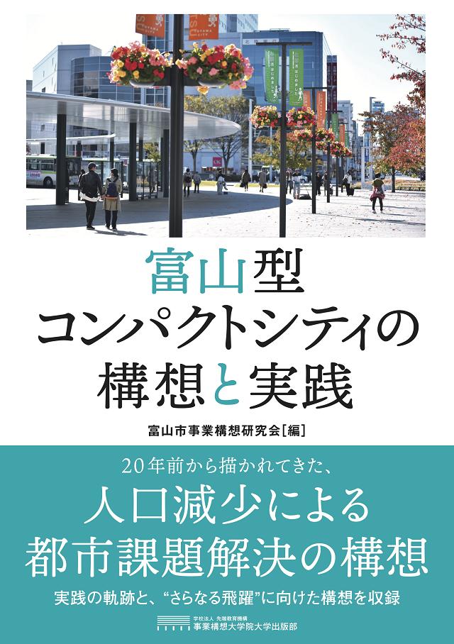 富山型CC_cover.png