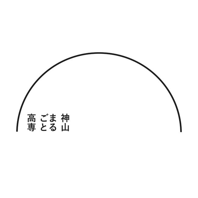 神山まるごと高専設立準備.png