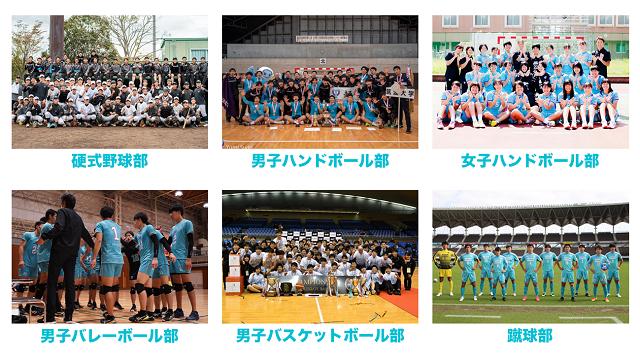 筑波大スポーツ.png