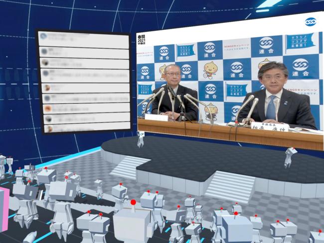連合VR春闘.png