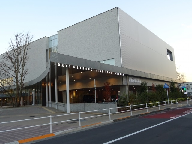 都立多摩図書館.jpg