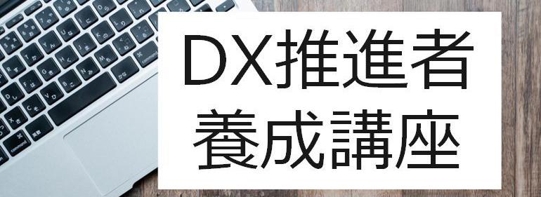 31日分_社内DX養成講座(Jオンラインニュース).jpg