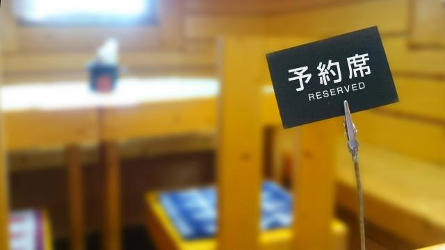 cafe_reservation.jpg