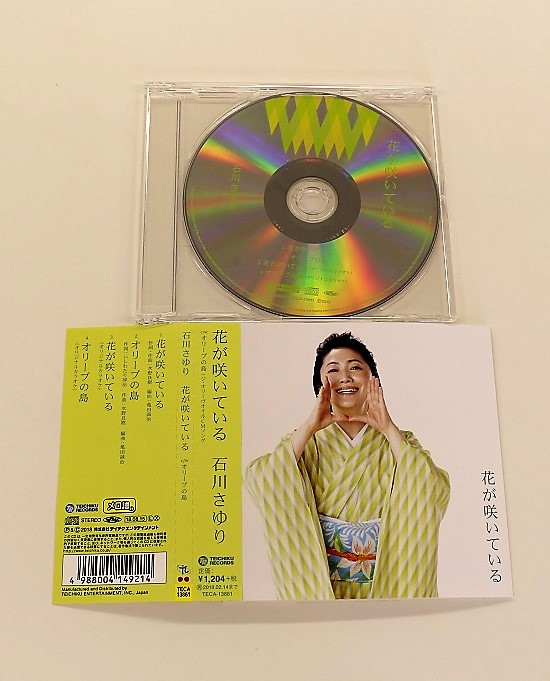 CD_sayuri.jpg