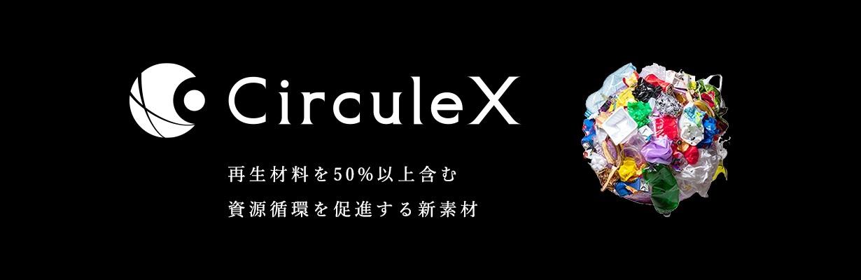 Circulex.jpg