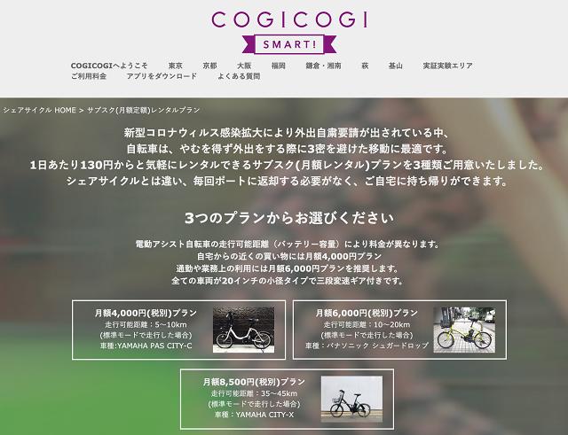 Cogicogi.png