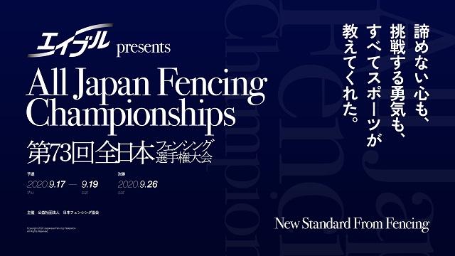 fencing2020.jpg