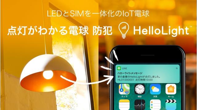 Hellolight.png