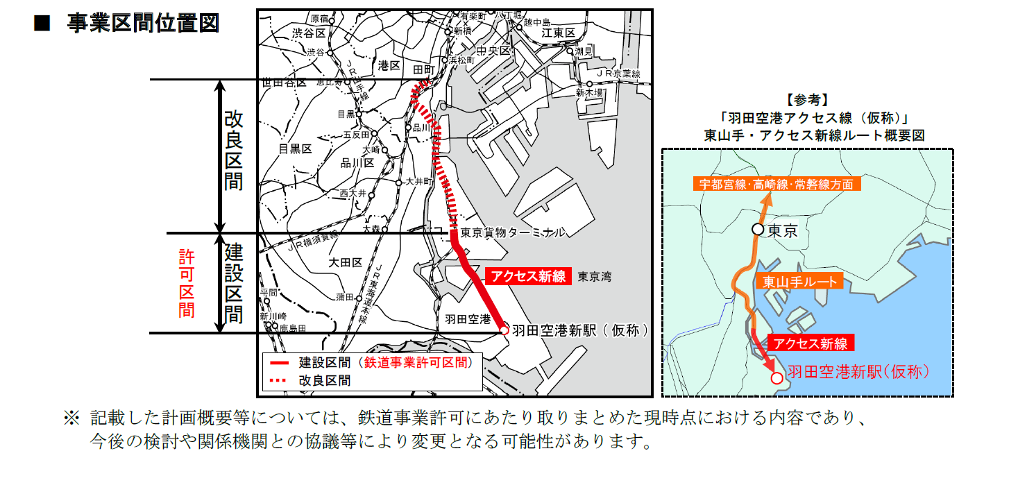 JR_haneda2101.png