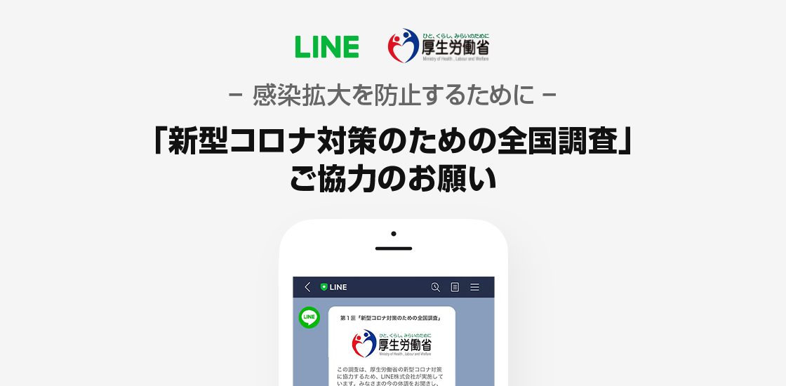 LINE_MHLW.png
