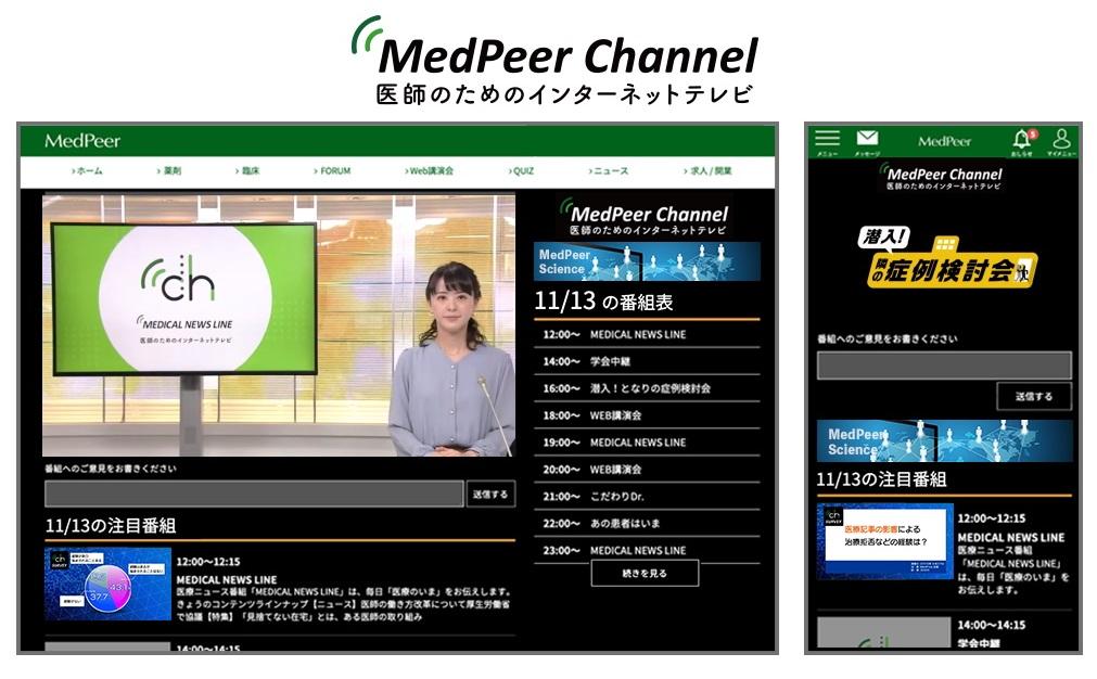 MedPeerTV.jpg