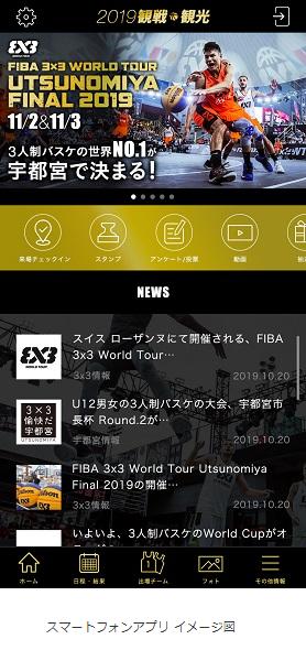 NEC宇都宮アプリ.png