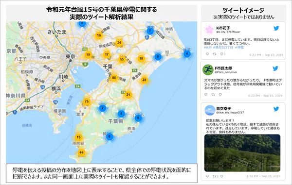 NEC_災害twitter.png