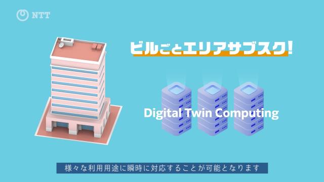 NTT_DTC2102.png