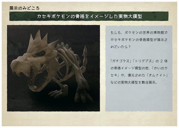 pokemon2104.png