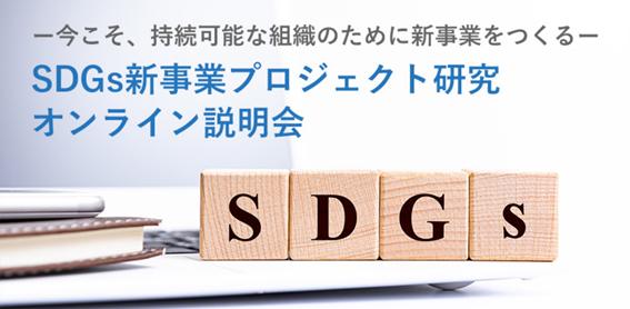 SDGs新規事業告知2005.png