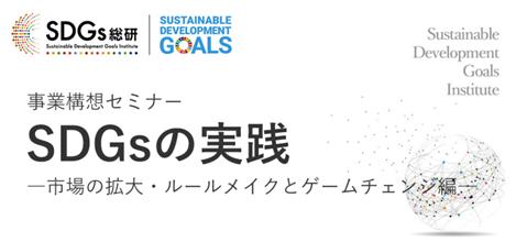 SDGs202001.png