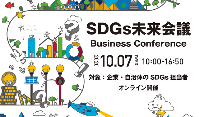SDGsConference2008.png