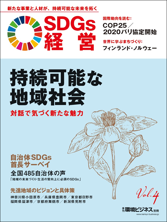 SDGsVol4.png
