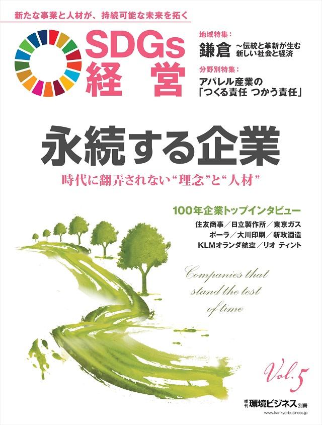 SDGsVol5_縁有り.jpg