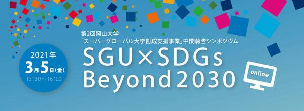 SGU_SDGsBeyond2030.png