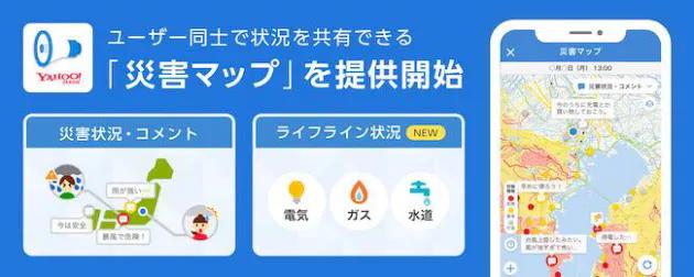 Yahoo_saigaimap.png