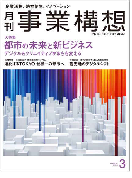 月刊「事業構想」(イノベーションを持続させる仕組み・2020年3月号)