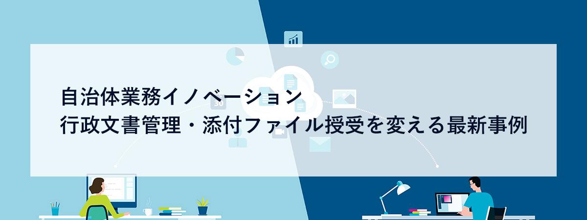 自治体業務イノベーション 行政文書管理・添付ファイル授受を変える最新事例