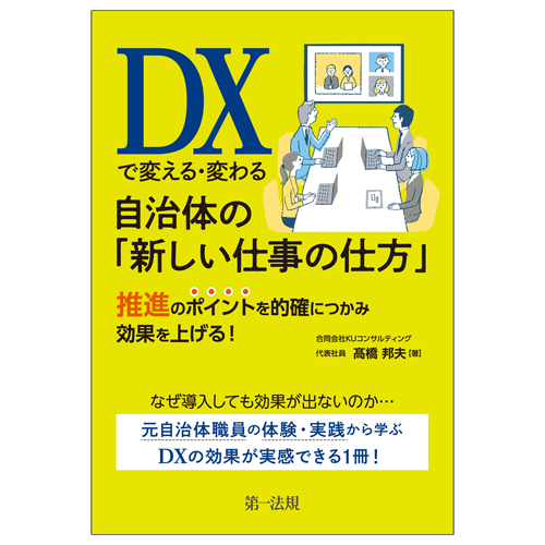Takahashikunio_dx