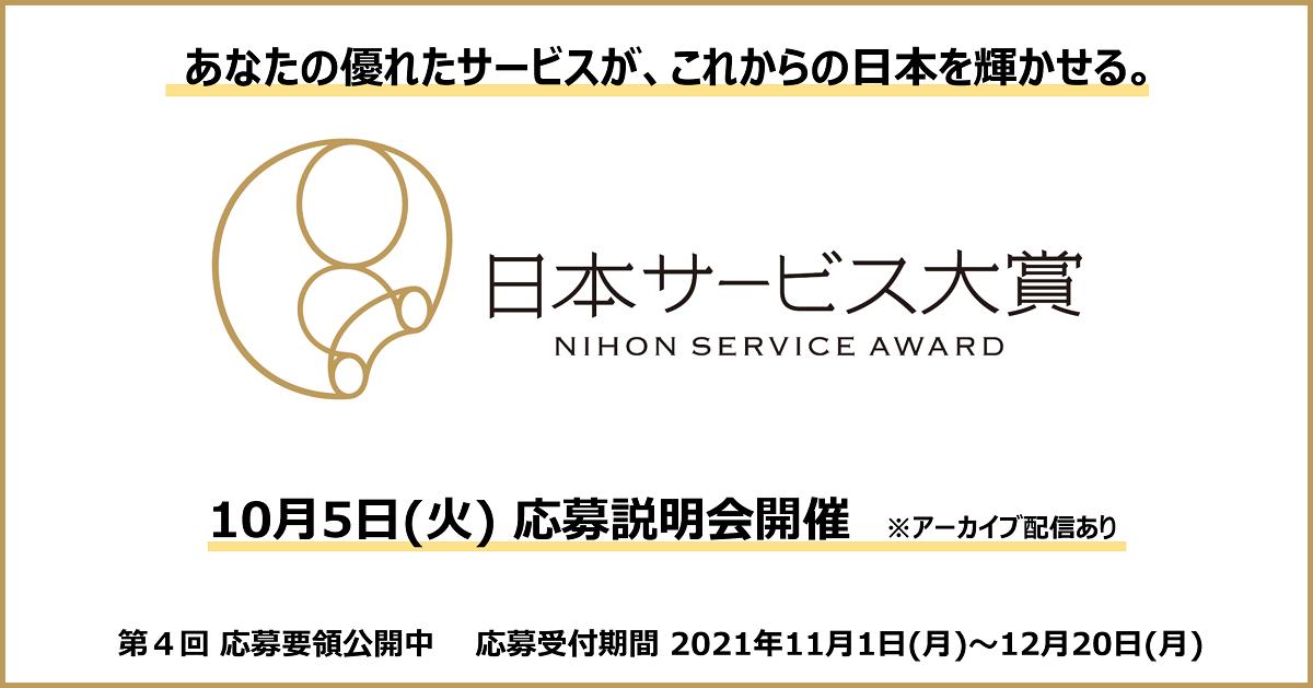 日本サービス大賞2109